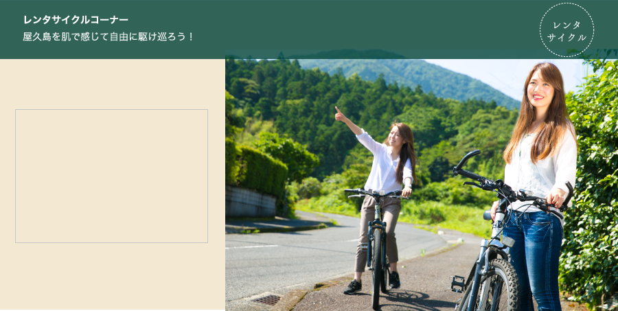 Bicycle Rental Corner. Explore the area around Yakushima with a rented bicycle freely!
